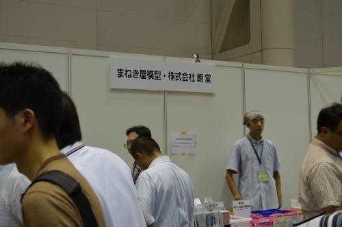 20120819_009