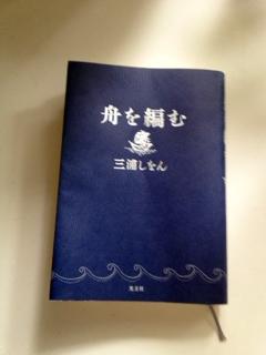本を編む 三浦しをん H24/6/23