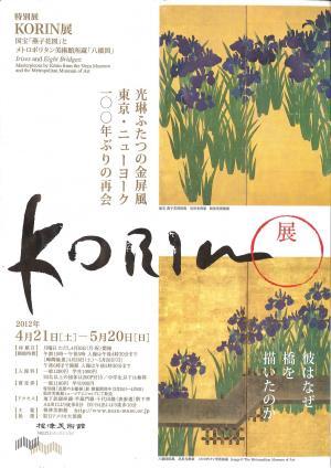 KORIN展