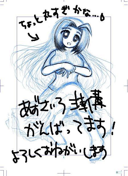 azusa_sitae.jpg