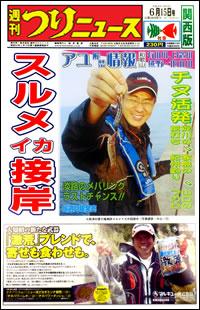 20120615-kansai.jpg