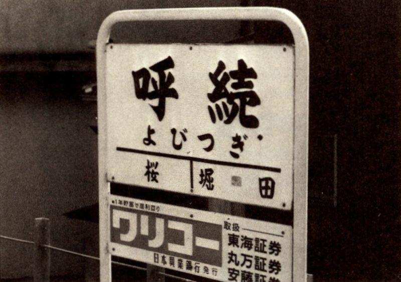 yobitsugi