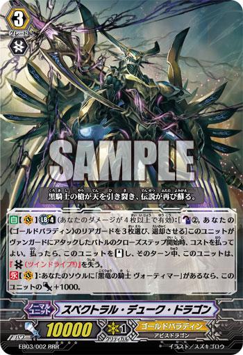 スペクトラル・デューク・ドラゴン