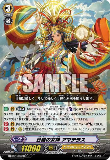 日輪の女神アマテラス