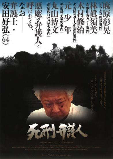 SB-yasuda-poster.jpg