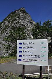小滝川-明星山