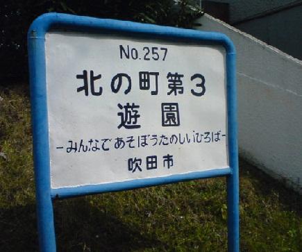 北の町第3遊園 看板