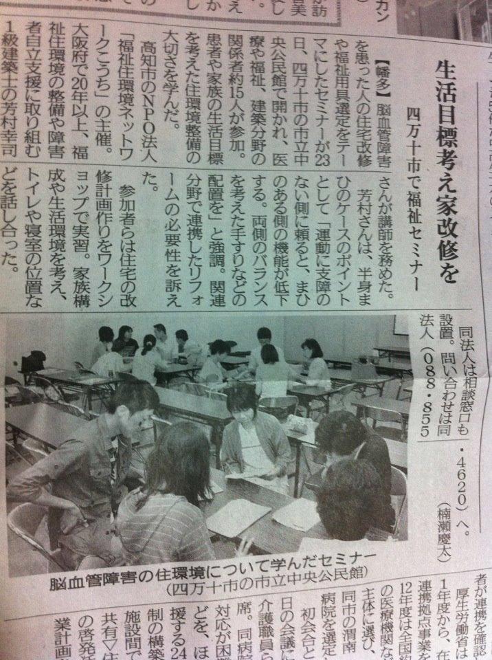 高知新聞0624