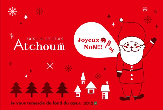 アッチュムクリスマス12