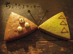 130103-ちょうクッキー3