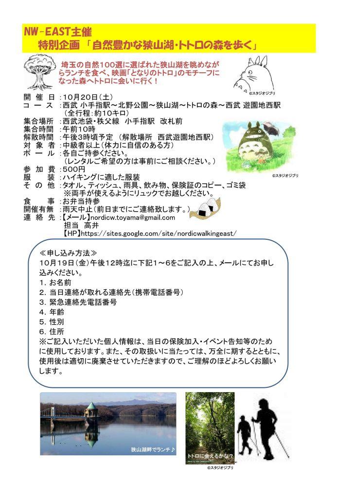 狭山湖トトロの森チラシ20121020_1024