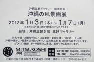 okimitu2013-2.jpg