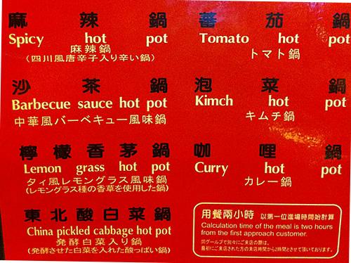 天外天鍋種類