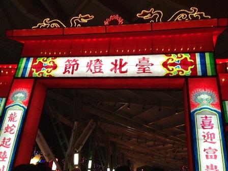 台北ランタン祭ゲート