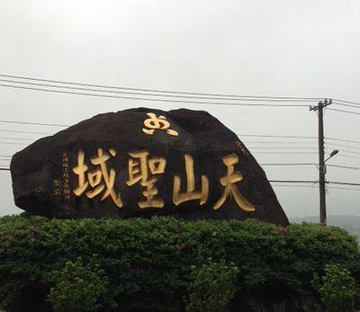 淡水天元宮石碑