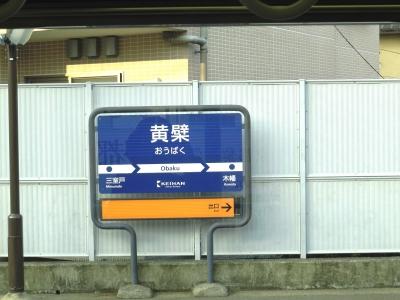 黄檗駅名標