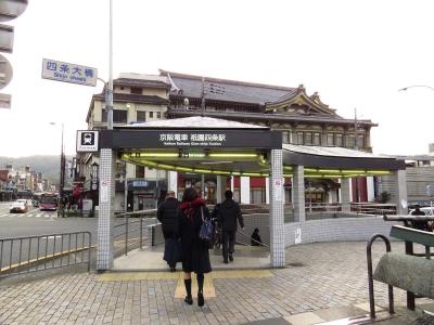 京阪電車祇園四条駅