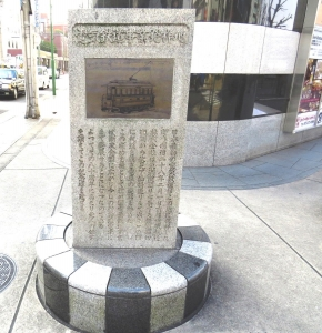 電気鉄道事業発祥地の碑