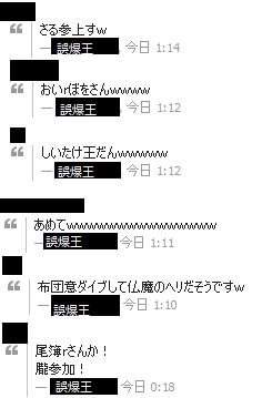 マイナス誤爆2