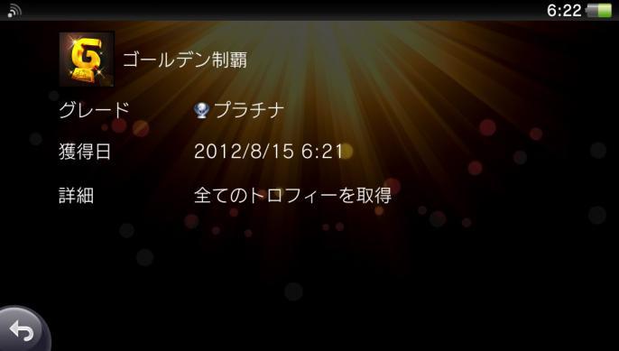 2012-08-15-062227.jpg