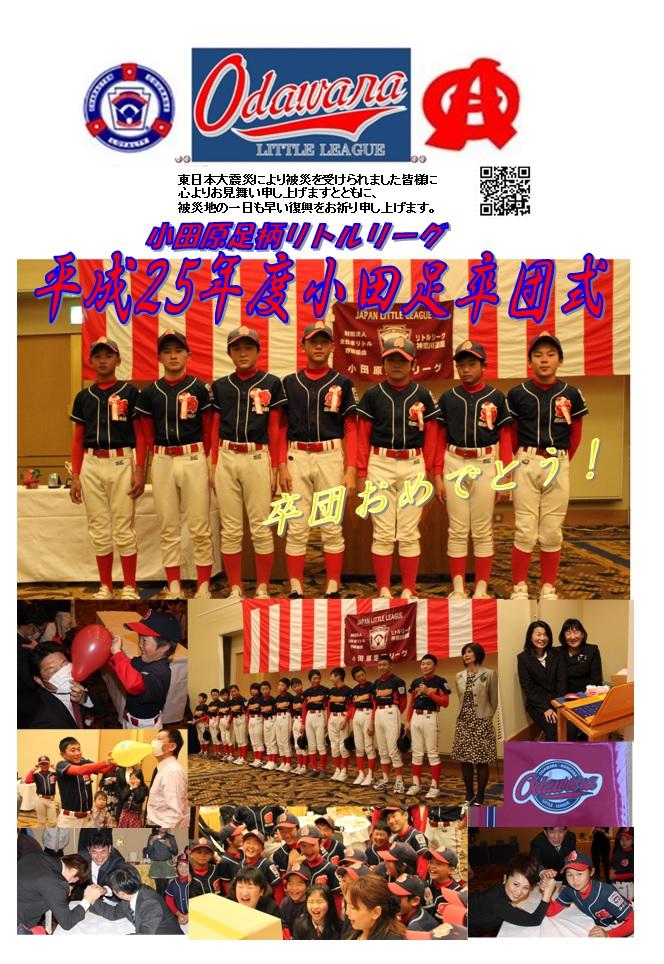 H25年度卒団式1