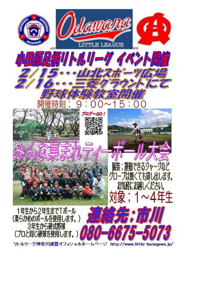 2/15・16小田足体験イベント