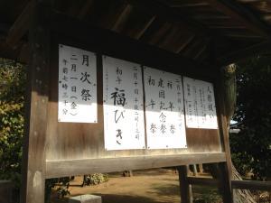 神社の掲示板