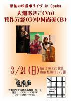 フライヤー2013-03-24【菩南座】 vo大畑明子g箕作元総b中村尚美