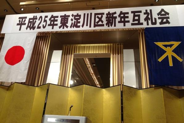 東淀川 新年互礼会