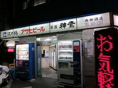 西田酒店 (1)