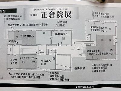 正倉院展 (7)