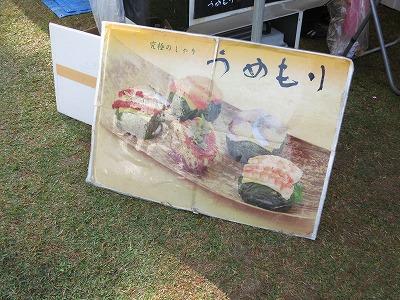 シェフェスタin奈良  (4)