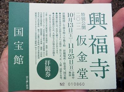 興福寺仮金堂 (8)