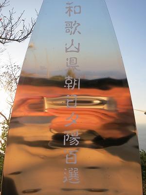 日の岬パーク (7)
