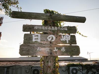 日の岬パーク (3)