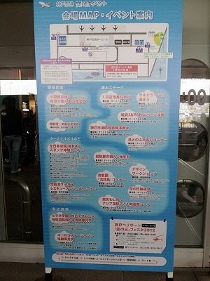 神戸空港  空の日イベント (4)