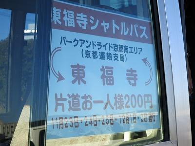 東福寺 (5)