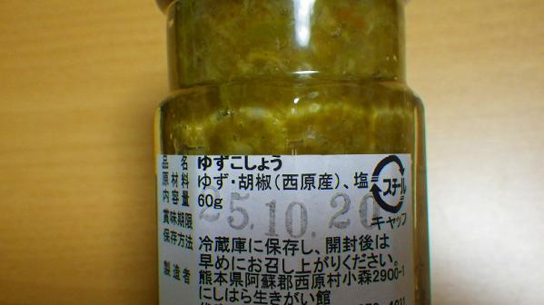 柚子胡椒2