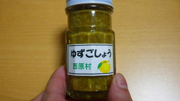 柚子胡椒1