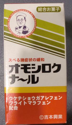 japanomake1401.jpg