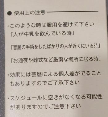 japanomake1403.jpg