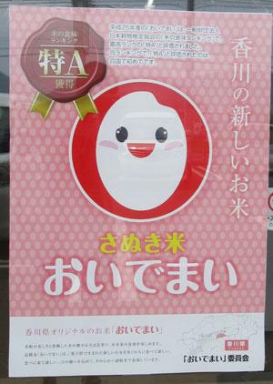 japanomake1410.jpg