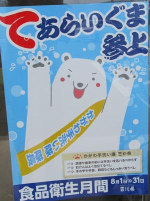 japanomake1412.jpg