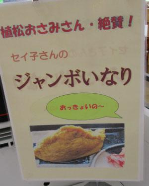 japanomake1413.jpg