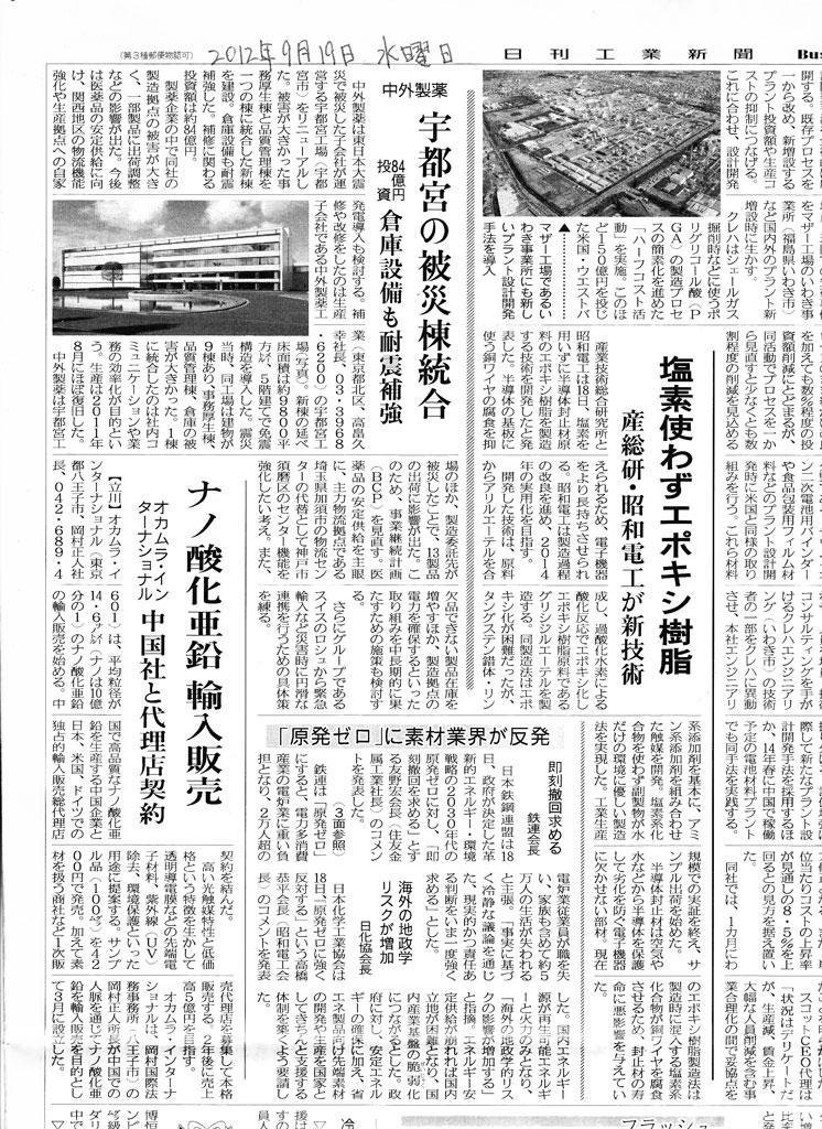 日刊工業新聞120919