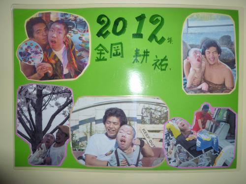 諛ク雉樒函豢サ・・003_convert_20121221145943