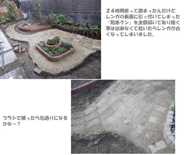2012年5月GW「防草クン」