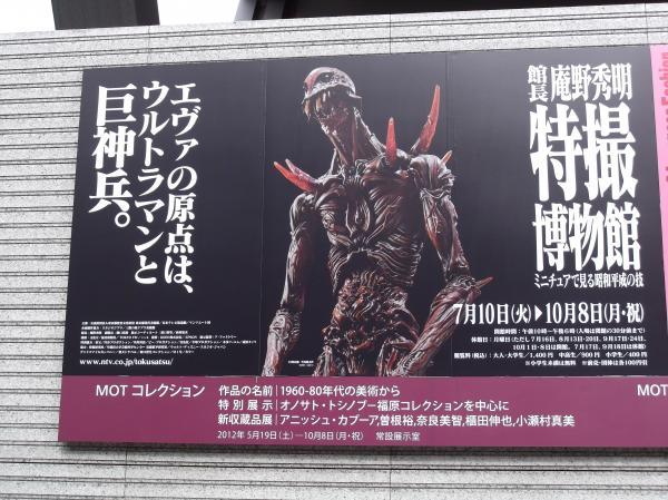 20120818東京都現代美術館