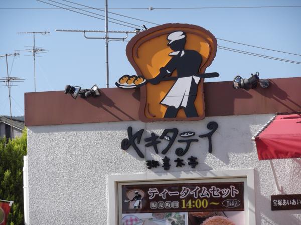 20120928山本園芸⑦