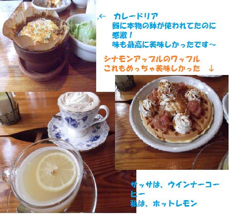 20121209松尾園芸食事